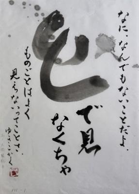 g.0.bunpei.3.oohashi.yukiko.IMG_0988-tr