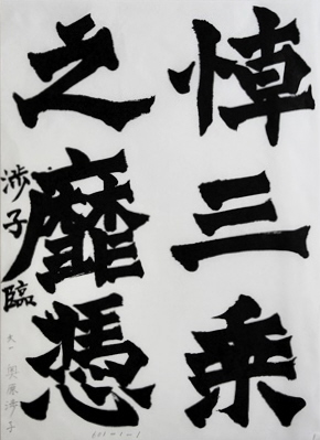 g.1.kenchiji.4.okuhara.shouko..IMG_0986-tr