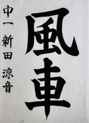 g.8.kyoukai.2.nitta.suzune.IMG_1017-tr