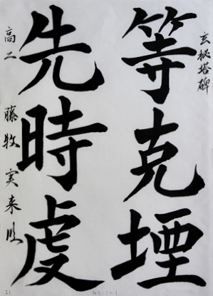 g.8.kyoukai.3.fujimaki.miku.IMG_0998-tr