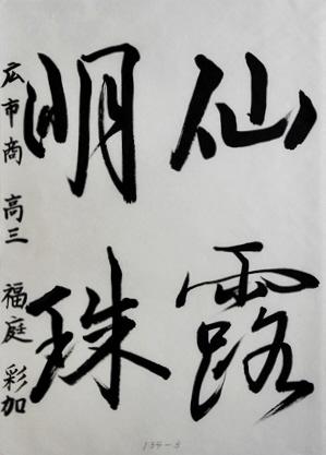 g.8.kyoukai.3.fukuba.saika.IMG_1001-tr