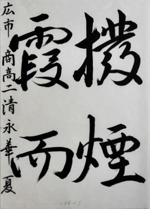 g.8.kyoukai.3.shimizu.kanatsu.IMG_1003-tr