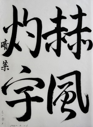 g.8.kyoukai.3.urushido.haruna.IMG_1002-tr