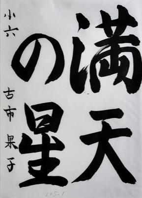 g.kn.1.furuichi.kako.IMG_0984-tr
