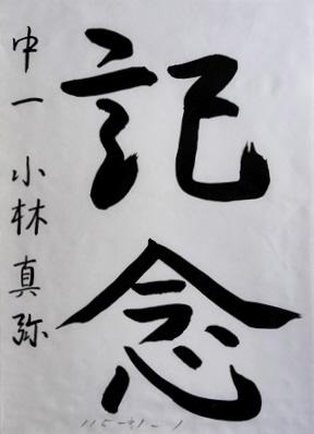 g.kn.2.kobayashi.maya.IMG_0982-tr