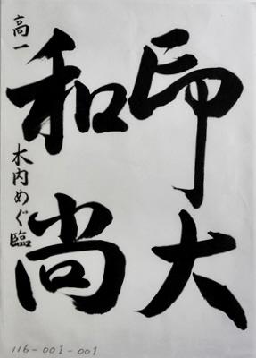 g.kn.3.kiuchi.megumi..IMG_0981-tr