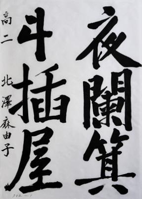 g.kn.3.kn.kitazawa.mayuko.IMG_0980-tr