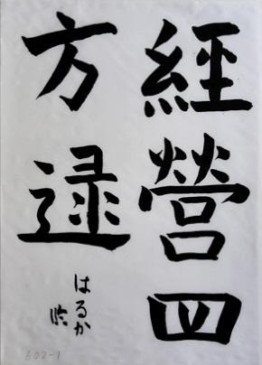g.kn.4.komatsu.haruka.IMG_0979-tr