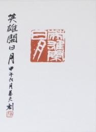 i.7matsumoto.wakabayashi.yoshio.DSCF9029 (800x600)-tr