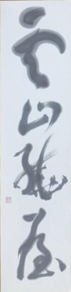 i.kn.hirasawa.rika.DSCF9019 (800x600)-tr