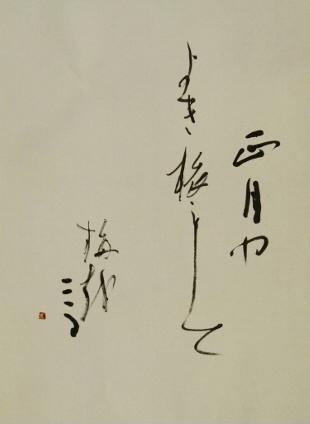 m.ootani.kiyoko.DSC_0104 (800x536)-tr