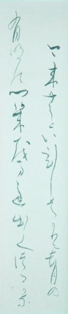 m.ozawa.kouzui.DSC_0099 (800x536)-tr