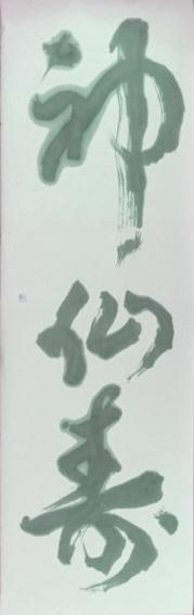 m.takenouchi.isao.DSCF1972 (800x600)-tr