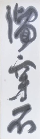 m.urushido.satoko.DSCF1961 (800x600)-tr
