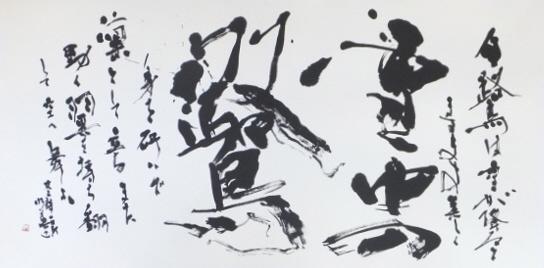 s.matsuo.suikei.DSCF2025 (800x600)-tr