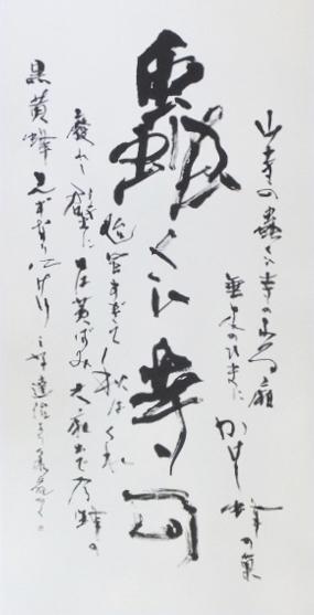 s.mimura.kaen.DSCF2026 (800x600)-tr