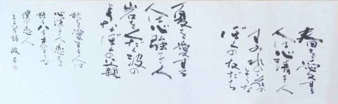 s.miyao.masako.P1020064 (800x600)-tr
