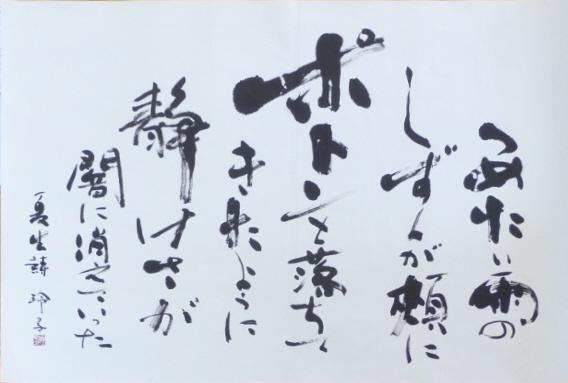 s.okamura.reiko.P1020062 (800x600)-tr