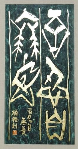 s.yamaguchi.hakkei.DSC_0006 (800x536)-tr