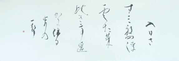 s.yamasaki.kouran.P1020077 (800x600)-tr