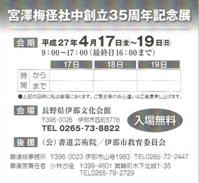 ngn_menber_exh_miyazawa_35th_ura