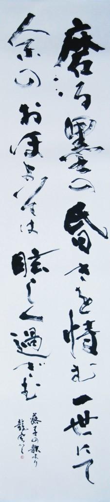 21th.ex.nakajima.ryuuhu-tr