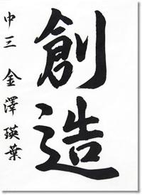 508_3_kanazawa-t-l200