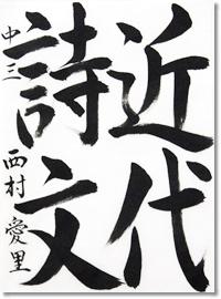508_3_nishimura-t-l200