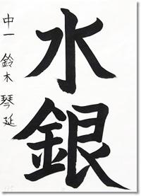 508_3_suzuki-t-l200