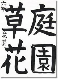 508_4_inukai-t-l200