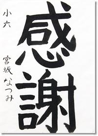 508_4_miyasaka-t-l200