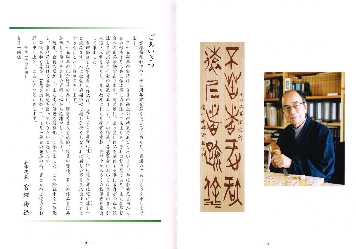 miyazawa35.02-03