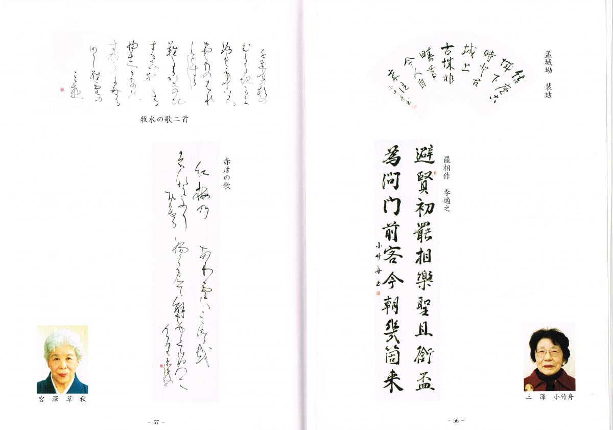 miyazawa35.56-57