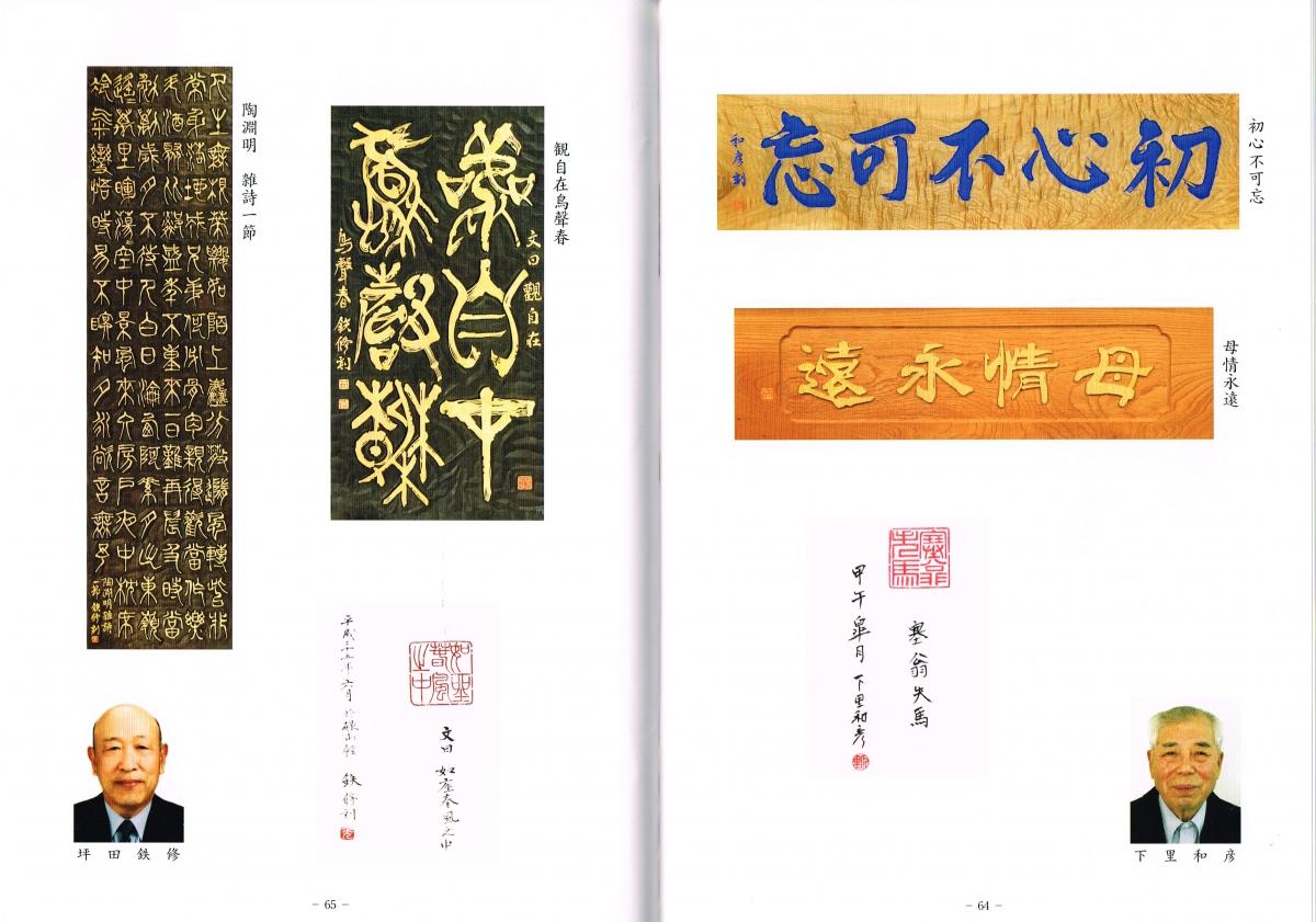 miyazawa35.64-65