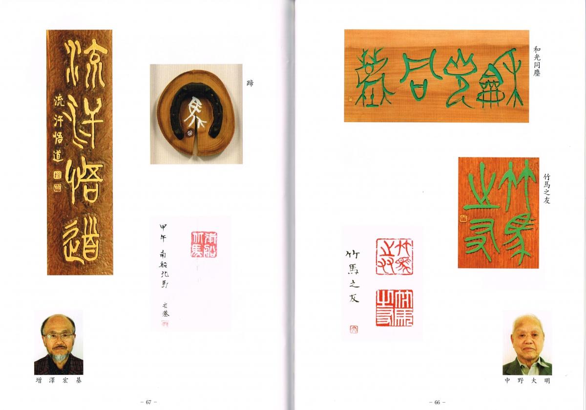 miyazawa35.66-67