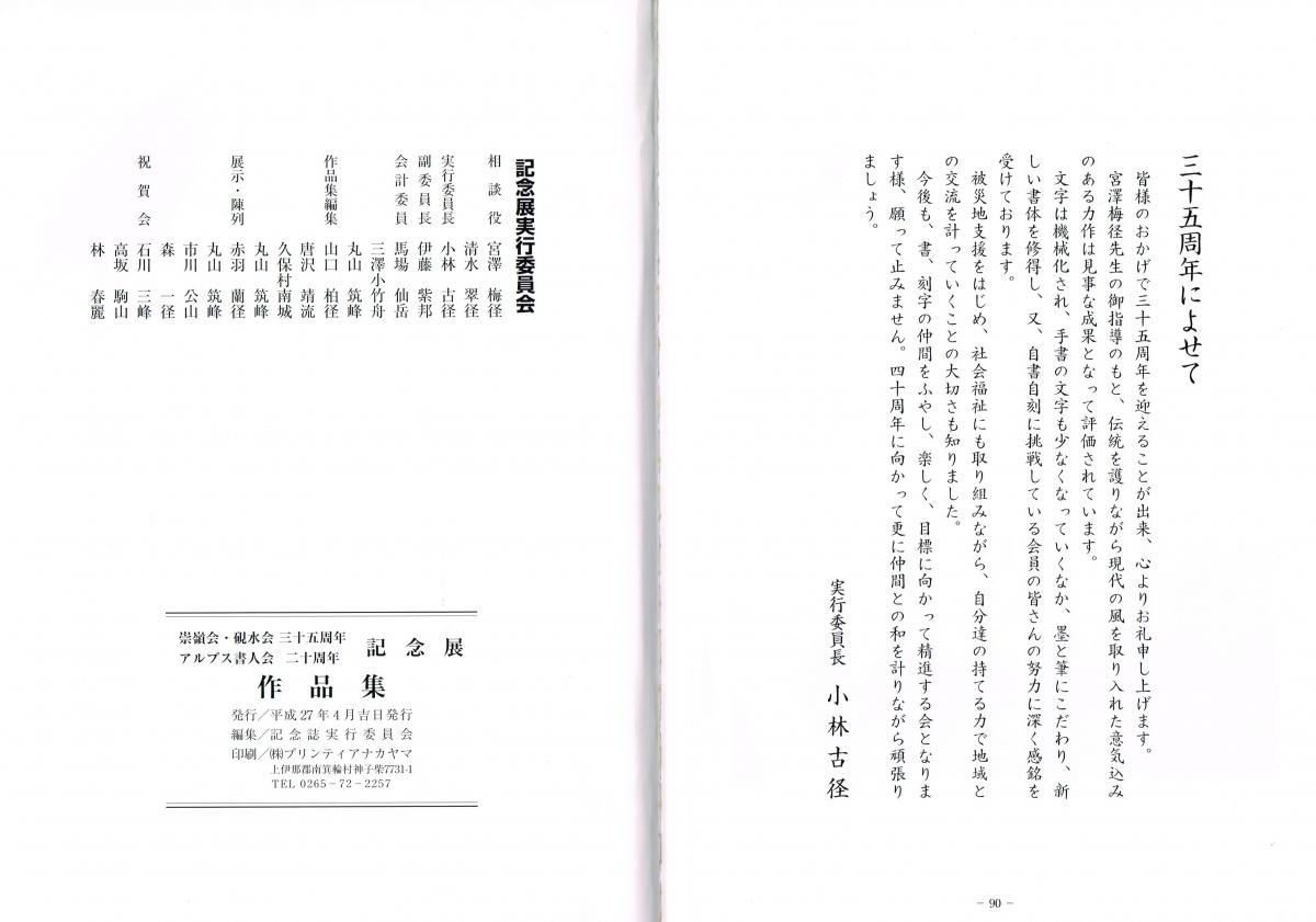 miyazawa35.90-91