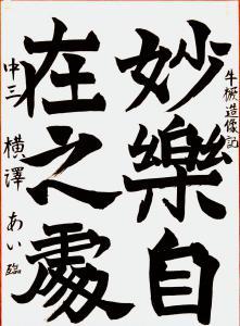 501.3.yokozawaai