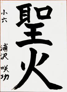 502.4.urasawasakou