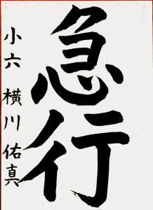 503.4.yokokawayuuma