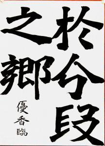 504.1.fujisakiyuka