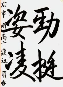 504.2.watanabemoeka
