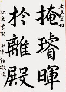 506.2.tanakashiori