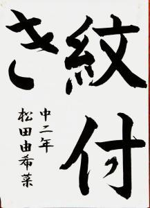 508.3.matudayukina