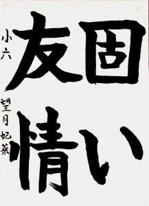 508.4.mochizukikihina
