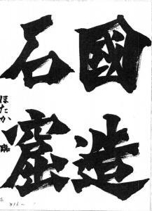 NAGANO25THGAKUSI G1 1 hotaka