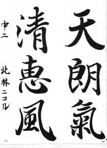 NAGANO25THGAKUSI G3 3 kitabayashi