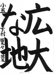 NAGANO25THGAKUSI G9 4 shimomura