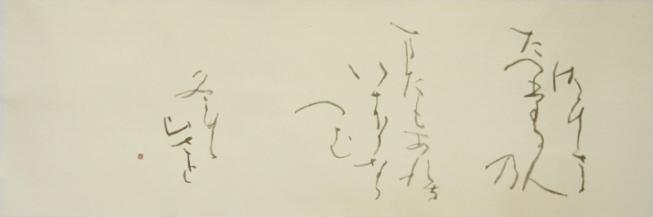 m.fujimoto.youhu.DSC_0094 (800x536)-tr
