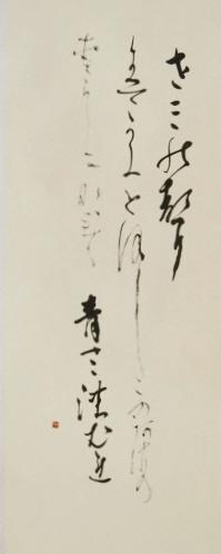 m.nakajou.ryuugetsu.DSC_0102 (800x536)-tr