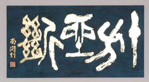 m.tateishi.nanko.DSC_0014 (800x536)-tr